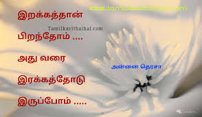 Husband Wife Motivational Quotes In Tamil With Most Inspiring Mother