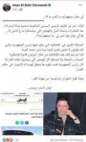 سيد صابر يكتب : الدراويش و إيمان البحر درويش — 180° — أخبار و تحقيقات تهمك