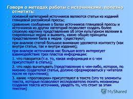 Презентация на тему Презентация дипломного проекта Усатовой  5 Говоря