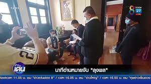 นาทีอ่านหมายจับ #ลุงพล   ข่าวช่อง 8