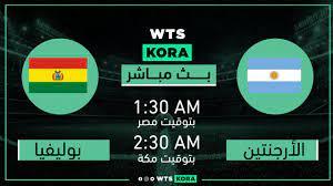مشاهدة مباراة الأرجنتين ضد بوليفيا بث مباشر اليوم 10-9-2021 في تصفيات كأس  العالم