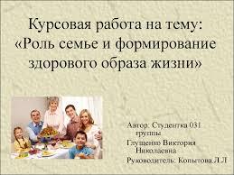 Роль семьи в формировании здорового образа жизни презентация онлайн Курсовая работа на тему Роль семье и формирование здорового образа жизни