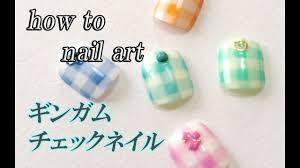 夏ネイルギンガムチェックネイルの簡単な塗り方 How To Nail Art Youtube