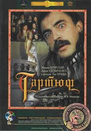 Image result for тартюф 1992