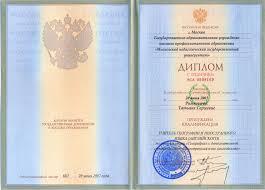 Квалификация и сертификаты Про интерактив Диплом о высшем педагогическом образовании