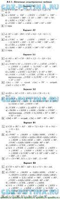 ГДЗ класс самостоятельные и контрольные работы Ершова  КА 1 Начальные геометрические сведения