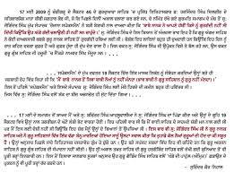 drug addiction essay hesperia rutgers essay essay on drugs in punjabi language punjabi essays in punjabi