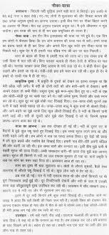service for you   essay on train journey in hindi essay on  essay on train journey in hindi