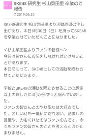 2329 ナタリーちゃんske9期研究生杉山菜田里ちゃんが6月30日付で