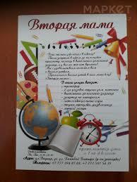 Продлёнка № прочие образовательные услуги в Алматы Маркет Продлёнка