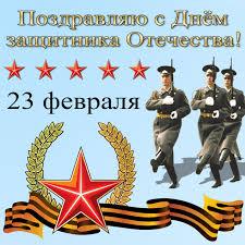 Красивые открытки, картинки с 23 февраля - Днем защитника Отечества. Часть  1-ая.