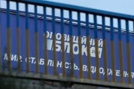 Змінемо Новопсковщину разом, або геть опоблок з керівництва районної ради!