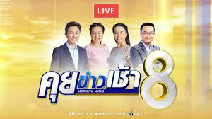 LIVE!! รายการ #คุยข่าวเช้าช่อง8 วันที่ 23 กุมภาพันธ์ 2563 (ช่วงที่2) -  YouTube