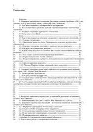 Компьютерное моделирование финансовой устойчивости фирмы диплом  Маркетинг партнерских отношений с ключевыми клиентами фирмы диплом 2013 по маркетингу скачать бесплатно новшества партнеры повышение