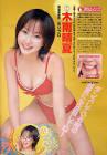 木南晴夏の最新おっぱい画像(4)