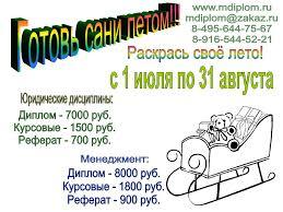 Дипломные работы на заказ в Москве 17 04 2013