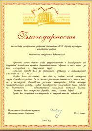 Награды дипломы благодарственные письма за участие в конкурсах  Благодарность Алтайского краевого Законодательного Собрания