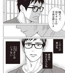 に ぶん の いち 夫婦 小説 ネタバレ