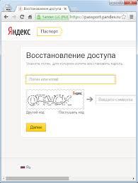 passport yandex ru всё о входе на Яндекс grozza Восстановление доступа к профилю Яндекс