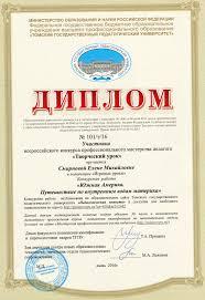 грамоты Все документы диплом участника всероссийского конкурса профессионального мастерства