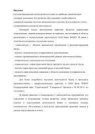 Отчет о прохождении производственной практики в банке Зенит doc  Отчет о прохождении производственной практики в банке Зенит