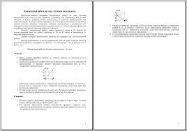 Контрольная работа по физике по теме Основы кинематики  Контрольная работа по физике по теме Основы кинематики