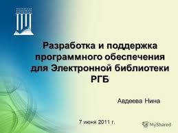 Презентация на тему Электронная библиотека диссертаций  Авдеева Нина Разработка и поддержка программного обеспечения для Электронной библиотеки РГБ