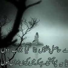 Beautiful Sad Quotes In Urdu Best of Poetry Wallpapers Punjabi Share Quotes 24 You