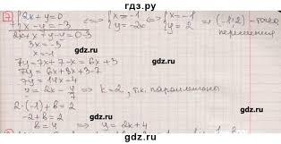 ГДЗ контрольные работы итоговая контрольная работа  ГДЗ по алгебре 7 класс Феоктисов Н Е дидактические материалы контрольные работы итоговая