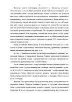 Банковская система Реферат Финансы кредит id  Реферат Банковская система 10