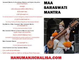 Saraswati vandana in sanskrit with images. Saraswati Mantra म सरस वत म त र बच च क ल ए Maa Saraswati Puja Mantra