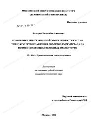 Диссертация на тему Повышение энергетической эффективности систем  Диссертация и автореферат на тему Повышение энергетической эффективности систем тепло и электроснабжения объектов Кыргызстана на