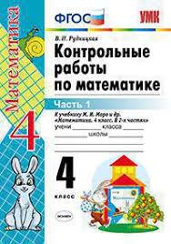ГДЗ Тетрадь для контрольных работ по математике класс Рудницкая Контрольные работы по математике 4 класс Рудницкая к учебнику Моро
