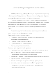 отчет студента о педагогической практике Заключение отчета по практике по специальности Нагоева Ирина 4РА Отчет о педагогической практике в средней общеобразовательной школе