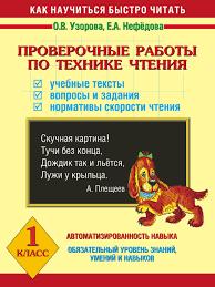 Техника чтения класс Проверочные работы Елена Нефедова Ольга  Техника чтения 1 класс Проверочные работы фото картинка 1