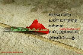 uyir kadhal rose boy feel love proposal tamil kadhal kavithai meera hd wallpaper facebook whatsapp