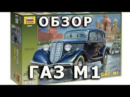 <b>Сборная модель Советский</b> автомобиль Газ М1