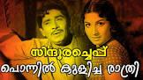 Thikkurisi Sukumaran Nair Ponnil Kulicha Rathri Movie