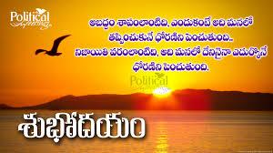 Best Telugu Good Morning