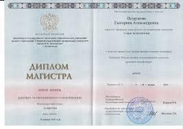 Психолог в Архангельске Центр семьи и брака Гармония Дипломы  ai02qyuxfm0