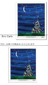 art frame eric carle papa please get the moon for me
