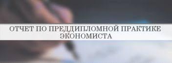 Отчеты по практике учебная производственная преддипломная  Отчет по преддипломной практике экономиста образец Отчет экономиста пятикурсника прохождение преддипломной практики в экспортном отделе ОАО Оркла Брэндс