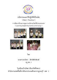 BP นางสาวอาภัสรา อัศวพิทักษ์พงศ์ by pr kan1 - issuu