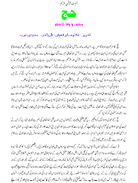 all about hajj in urdu contact com