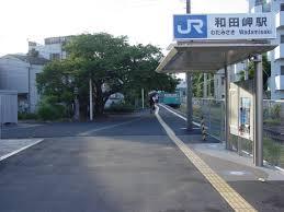Wadamisaki Station