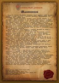 Фамильный и именной диплом в Екатеринбурге тайна имени и  Варианты дизайнов дипломов