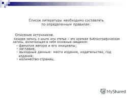 Презентация на тему СПИСОК ИСТОЧНИКОВ ПРАВИЛА ОФОРМЛЕНИЯ  5 Список литературы необходимо