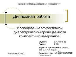 Презентации на тему дипломная работа Скачать бесплатно и без  Дипломная работа Исследование эффективной диэлектрической проницаемости композитных материалов