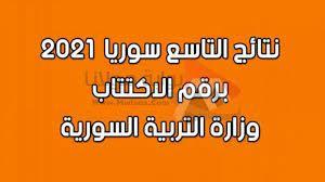 moed.gov.sy هنا رابط موقع وزارة التربية السورية نتائج التاسع حسب الاسم||  نتائج التاسع سوريا 2021 برقم الاكتتاب