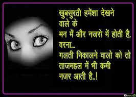 beautiful eyes hindi quotes